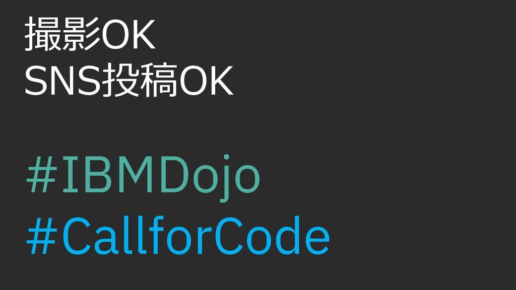 撮影OK SNS投稿OK #IBMDojo #CallforCode