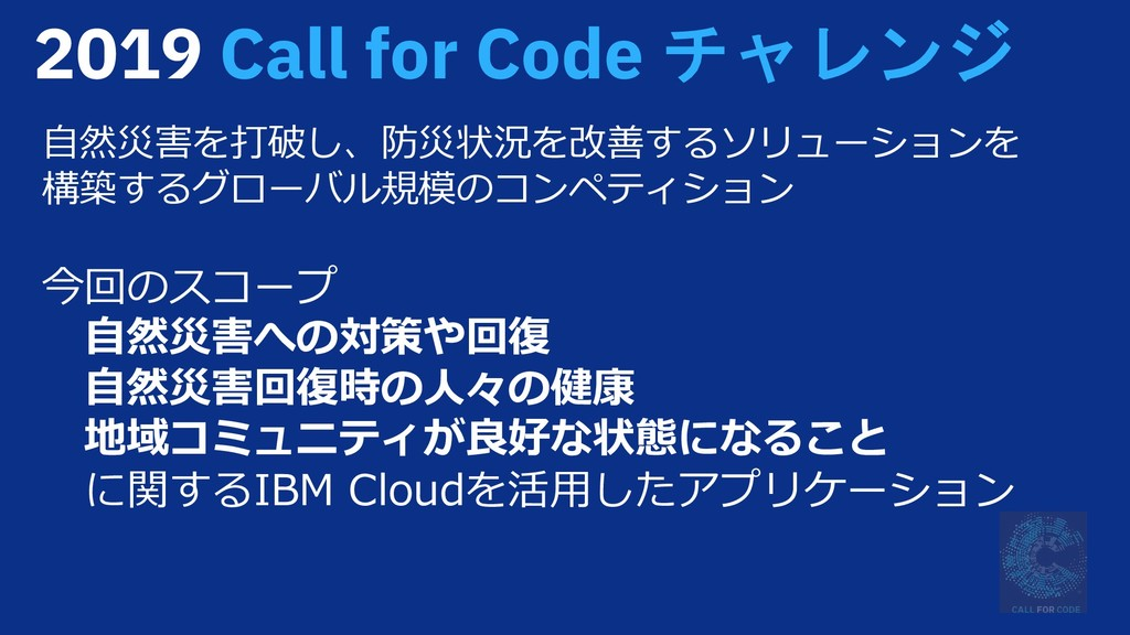 2019 Call for Code -146* —ĪĹăLìĔ1ĉĹĈħLÝĮ3I`~ ...