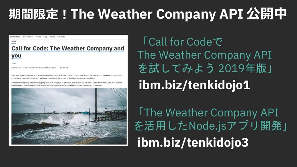"""'ƒ·"""")The Weather Company API Ž‰z ibm.biz/tenkid..."""