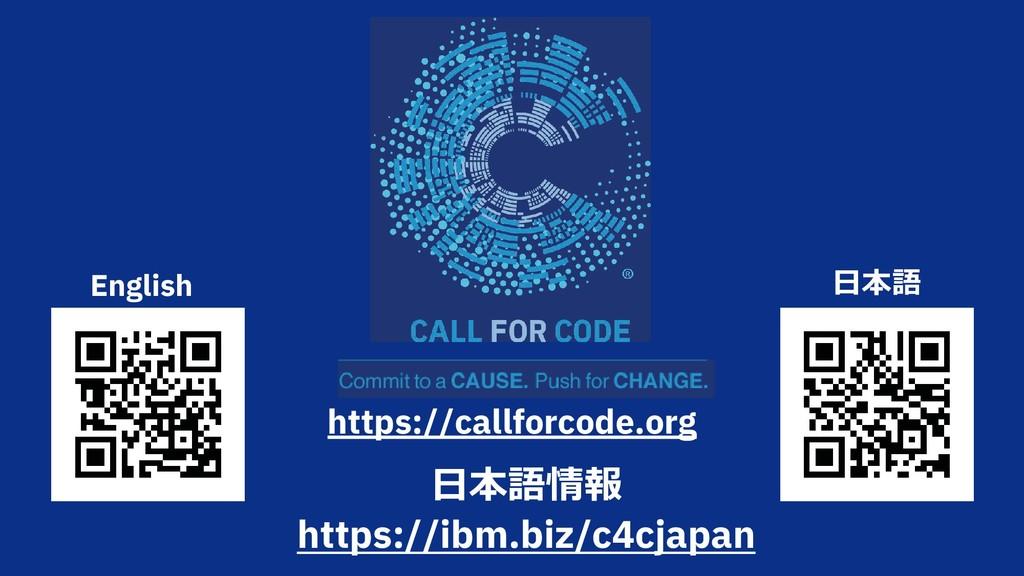 https://callforcode.org vx¼Ÿ™ https://ibm.biz/c...