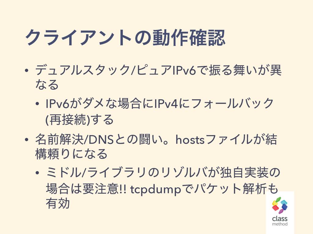 ΫϥΠΞϯτͷಈ࡞֬ • σϡΞϧελοΫ/ϐϡΞIPv6ͰৼΔ͍͕ҟ ͳΔ • IPv6...