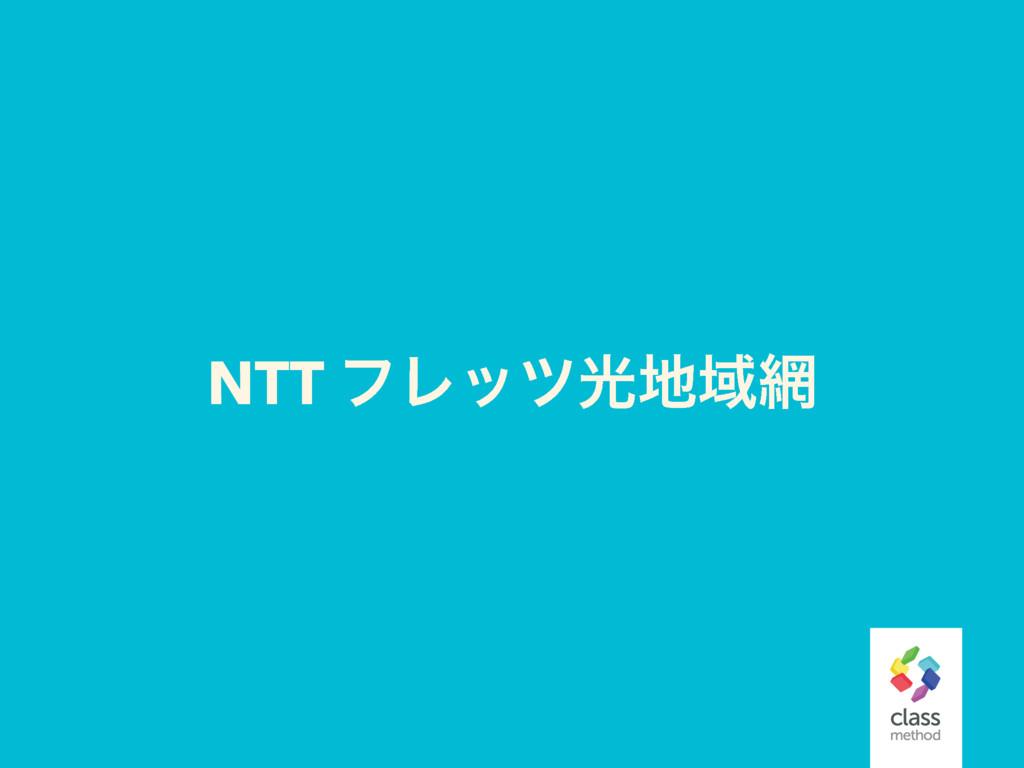 NTT ϑϨοπޫҬ