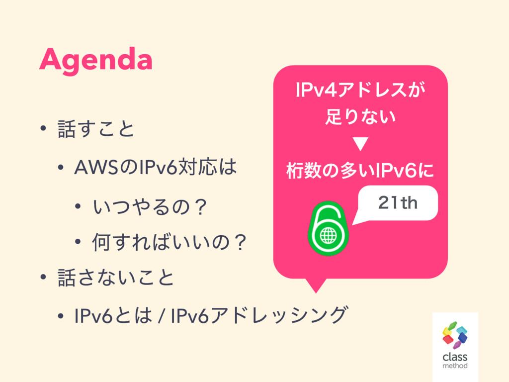 Agenda • ͢͜ͱ • AWSͷIPv6ରԠ • ͍ͭΔͷʁ • Կ͢Ε͍͍ͷʁ...