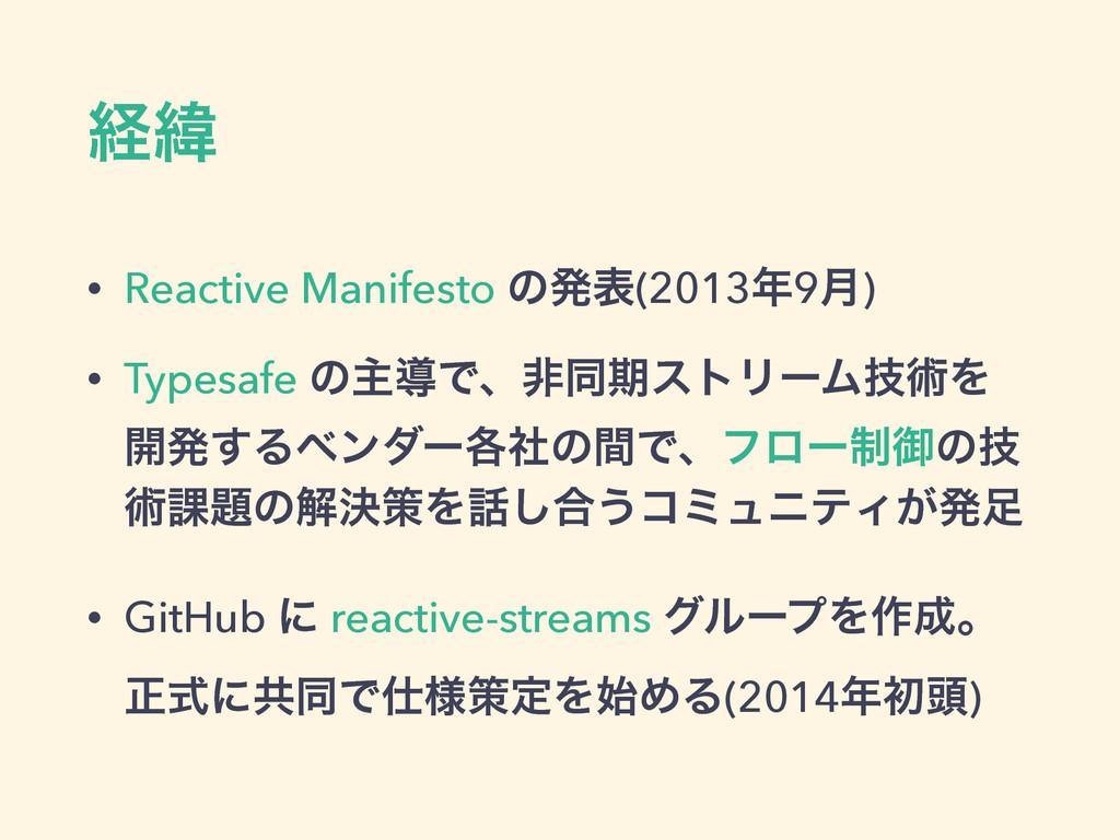 ܦҢ • Reactive Manifesto ͷൃද(20139݄) • Typesafe...