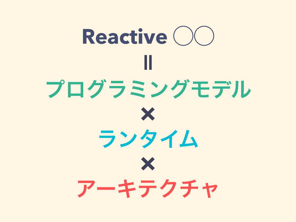 Reactive ̋̋  ϓϩάϥϛϯάϞσϧ ! ϥϯλΠϜ ! ΞʔΩςΫνϟ ʹ × ×