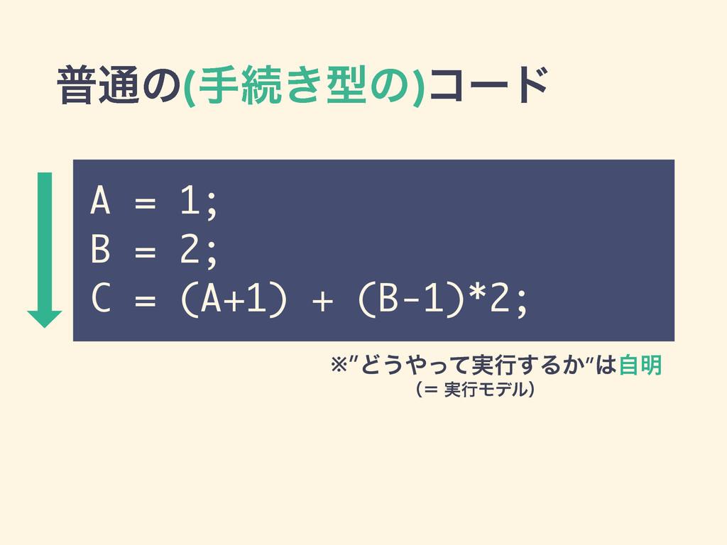 ී௨ͷ(खଓ͖ܕͷ)ίʔυ A = 1; B = 2; C = (A+1) + (B-1)*2...