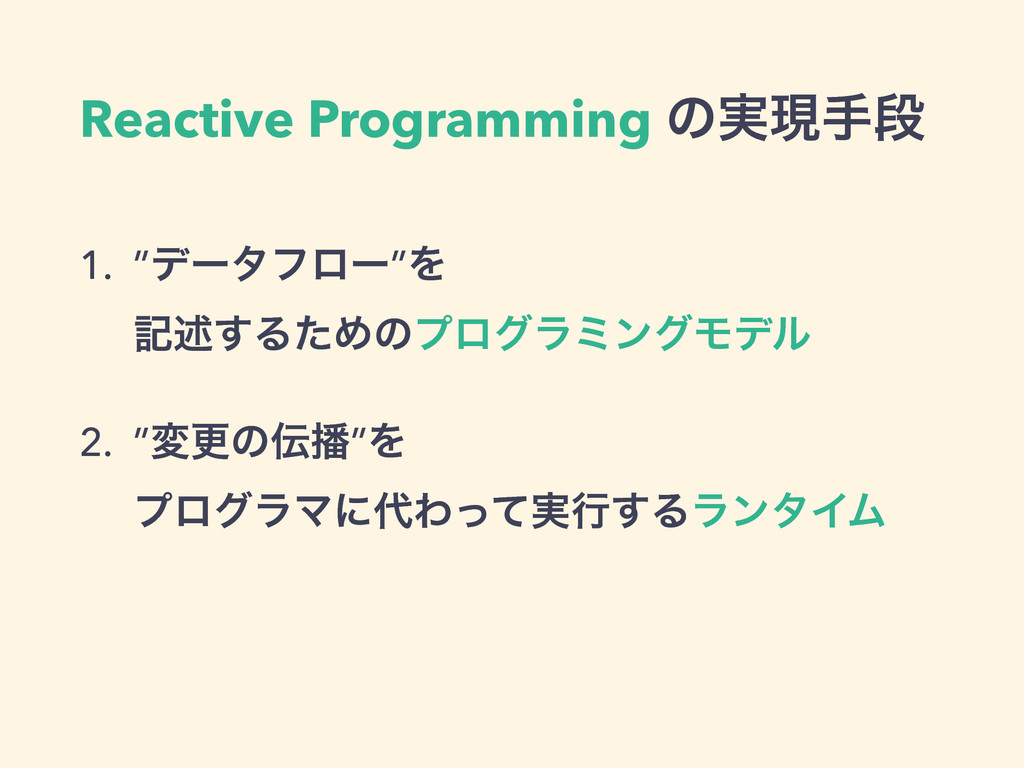 "Reactive Programming ͷ࣮ݱखஈ 1. ""σʔλϑϩʔ""Λ هड़͢ΔͨΊ..."