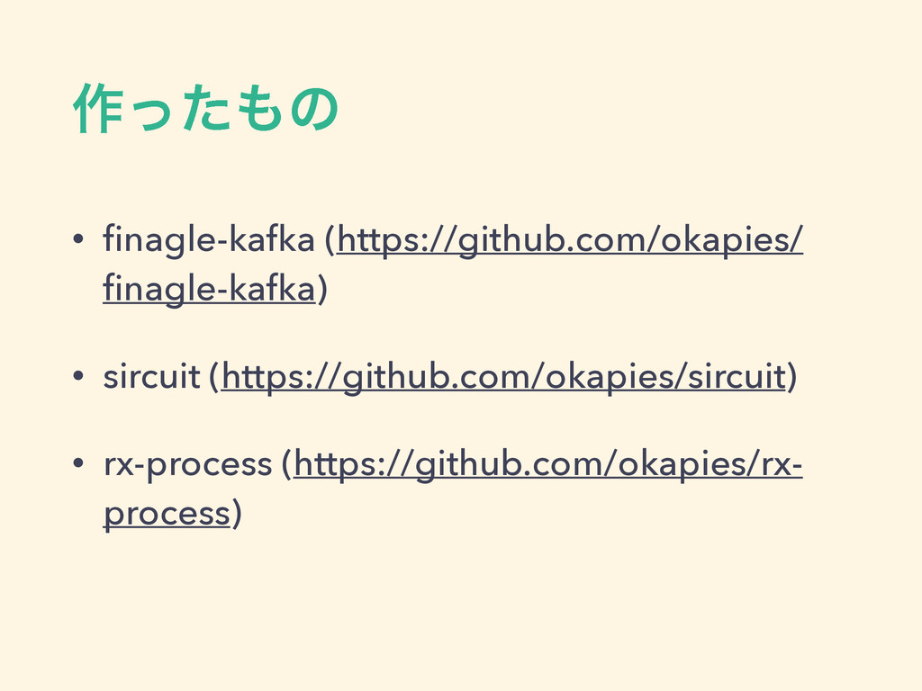 ࡞ͬͨͷ • finagle-kafka (https://github.com/okapie...