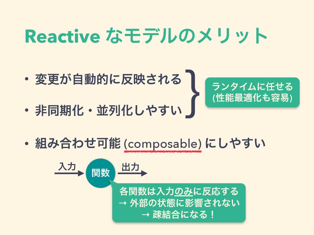 Reactive ͳϞσϧͷϝϦοτ • มߋ͕ࣗಈతʹө͞ΕΔ • ඇಉظԽɾฒྻԽ͢͠...