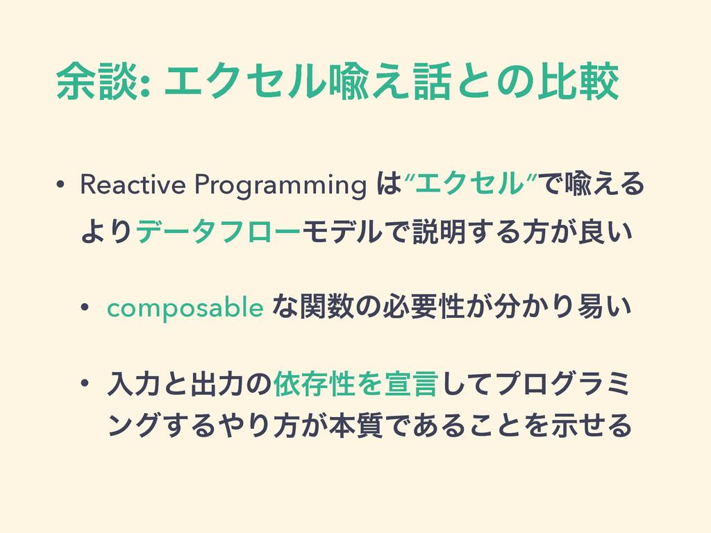 """༨ஊ: ΤΫηϧᄻ͑ͱͷൺֱ • Reactive Programming """"ΤΫηϧ""""Ͱ..."""