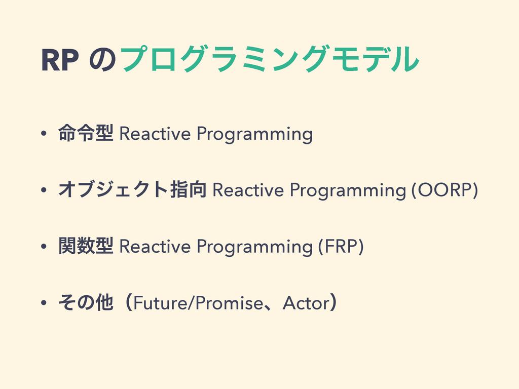 RP ͷϓϩάϥϛϯάϞσϧ • ໋ྩܕ Reactive Programming • Φϒδ...