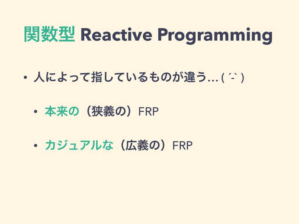 ؔܕ Reactive Programming • ਓʹΑͬͯࢦ͍ͯ͠Δͷ͕ҧ͏… ( ´...
