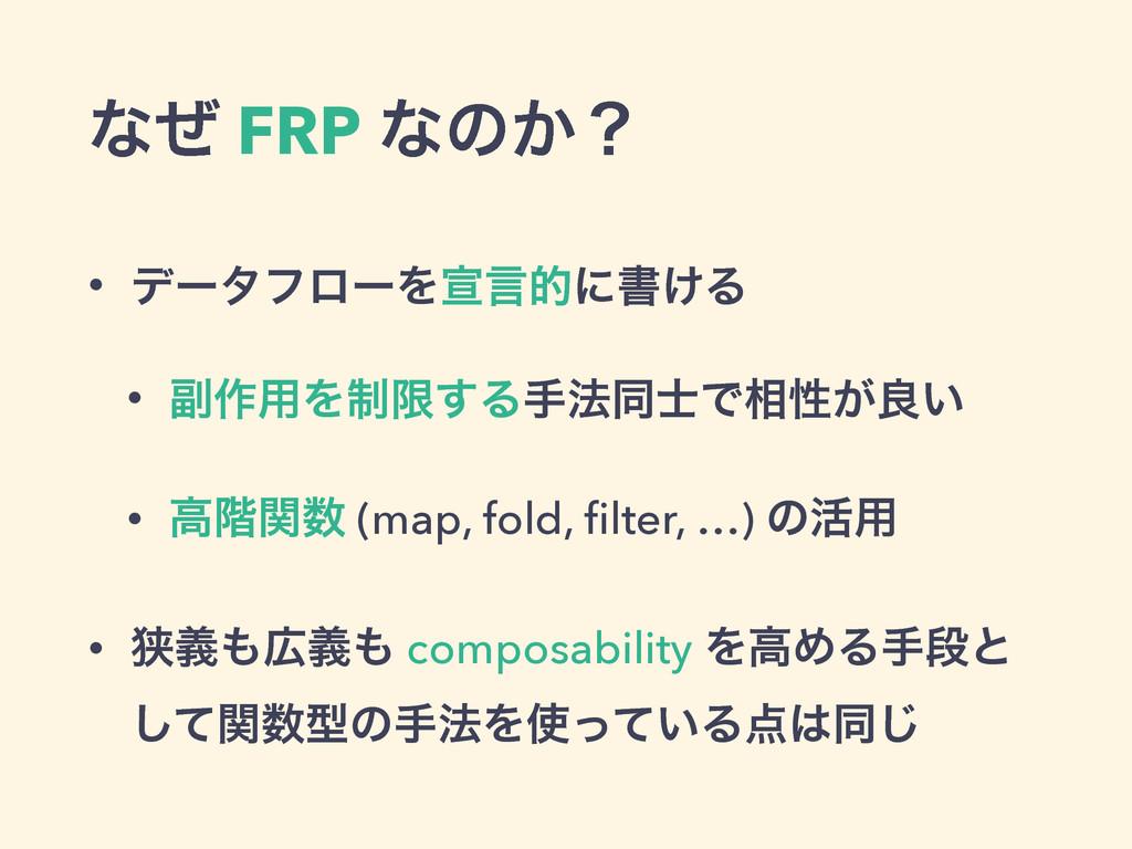 ͳͥ FRP ͳͷ͔ʁ • σʔλϑϩʔΛએݴతʹॻ͚Δ • ෭࡞༻Λ੍ݶ͢Δख๏ಉͰ૬ੑ͕...