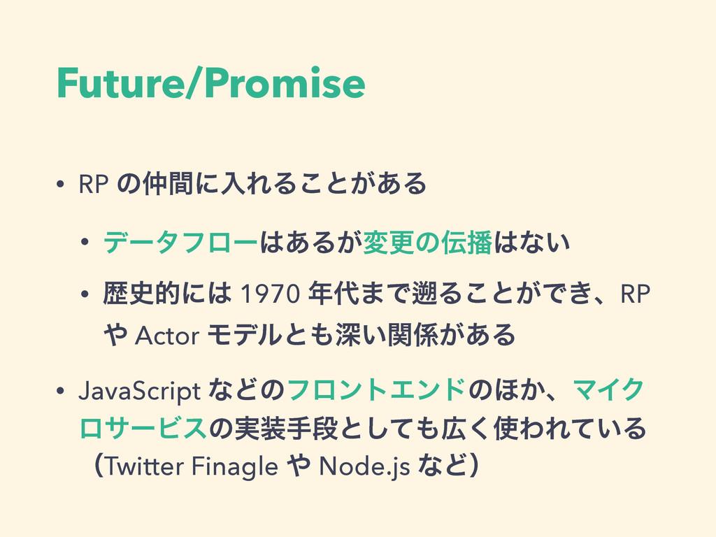 Future/Promise • RP ͷؒʹೖΕΔ͜ͱ͕͋Δ • σʔλϑϩʔ͋Δ͕มߋ...