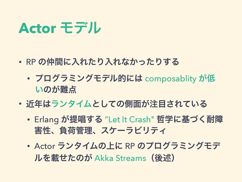 Actor Ϟσϧ • RP ͷؒʹೖΕͨΓೖΕͳ͔ͬͨΓ͢Δ • ϓϩάϥϛϯάϞσϧతʹ...