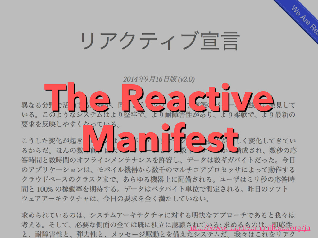 The Reactive Manifest http://www.reactivemanife...