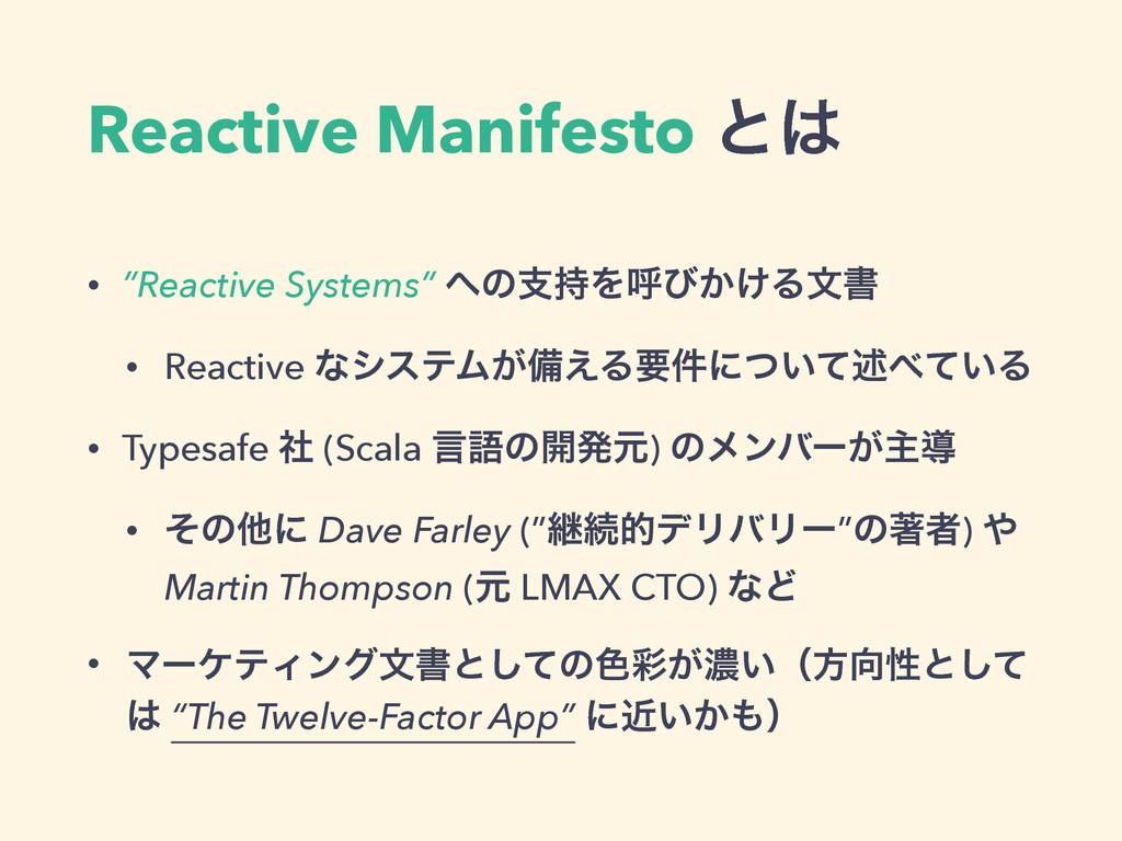 "Reactive Manifesto ͱ • ""Reactive Systems"" ͷࢧ..."