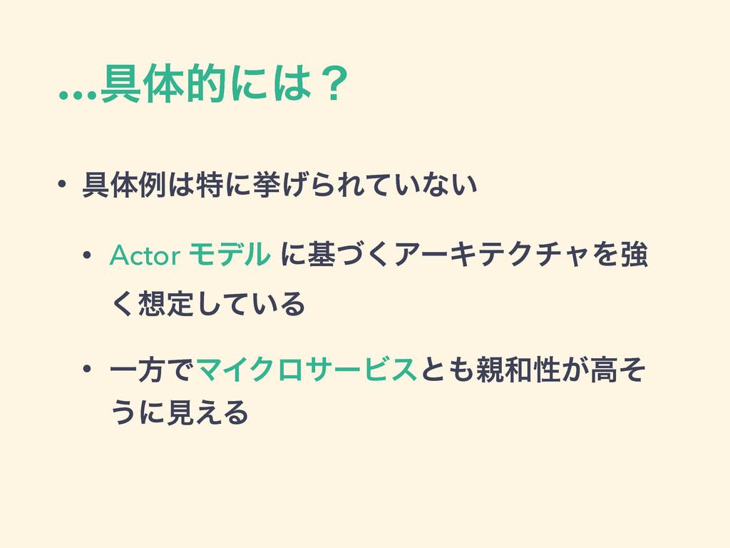 …۩ମతʹʁ • ۩ମྫಛʹڍ͛ΒΕ͍ͯͳ͍ • Actor Ϟσϧ ʹجͮ͘ΞʔΩςΫν...