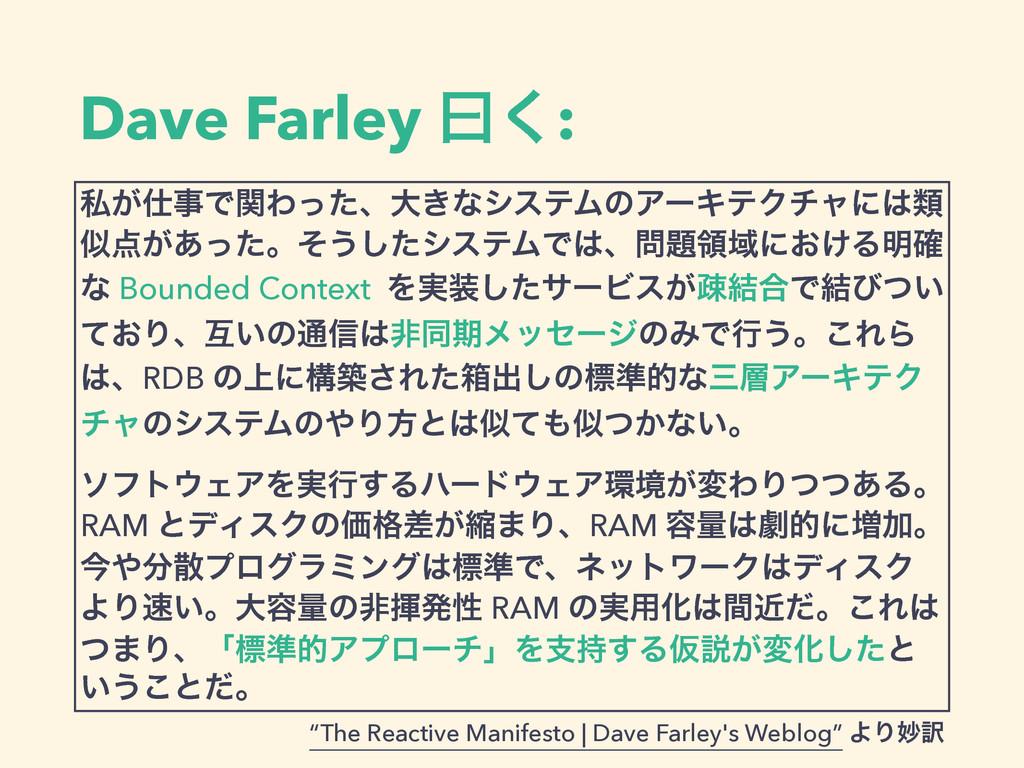 Dave Farley ᐌ͘: ࢲ͕ͰؔΘͬͨɺେ͖ͳγεςϜͷΞʔΩςΫνϟʹྨ ...
