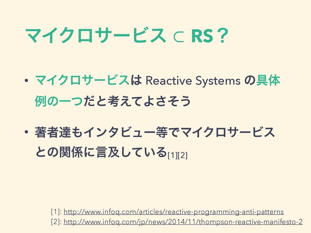 ϚΠΫϩαʔϏε ⊂ RSʁ • ϚΠΫϩαʔϏε Reactive Systems ͷ۩ମ...