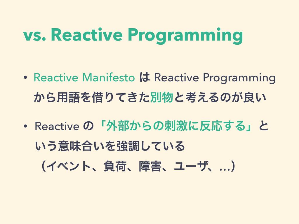 vs. Reactive Programming • Reactive Manifesto ...