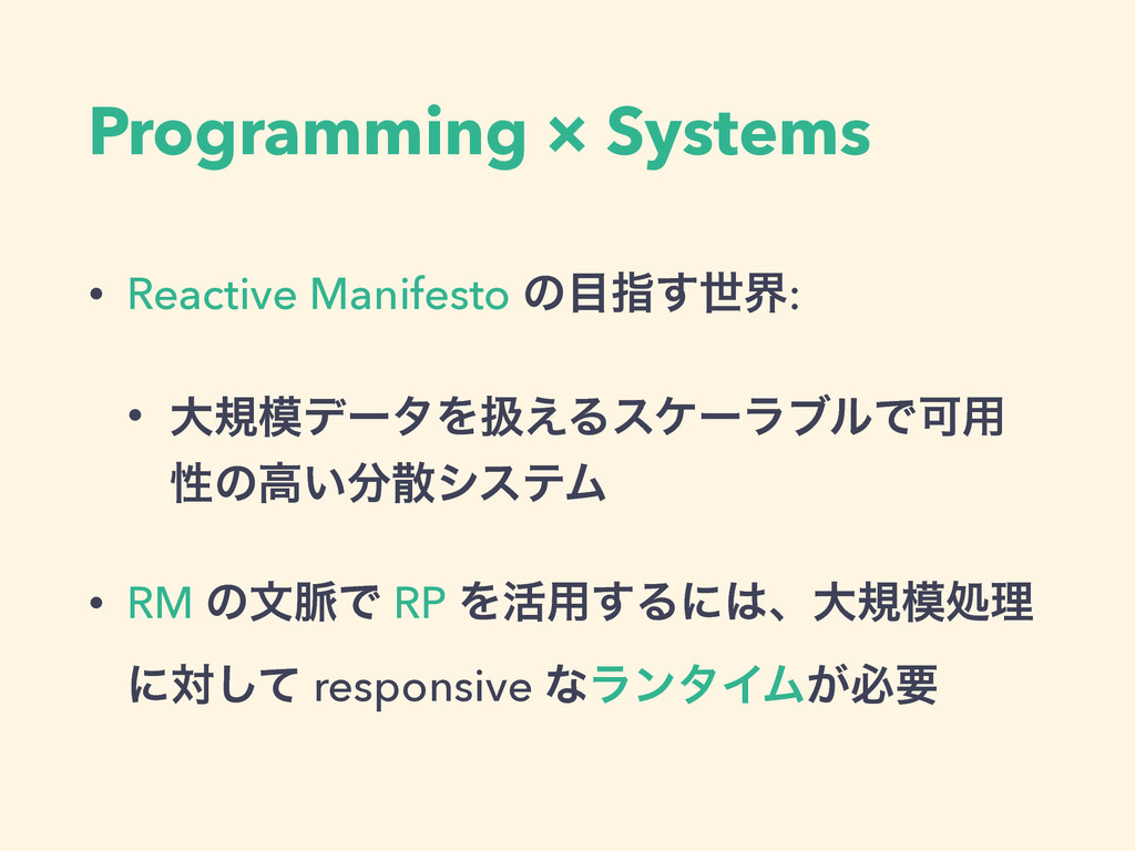 Programming × Systems • Reactive Manifesto ͷ໨ࢦ͢...