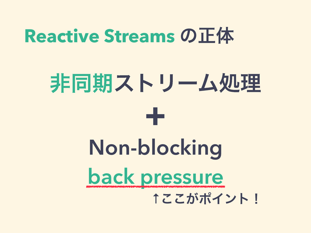 Reactive Streams ͷਖ਼ମ ඇಉظετϦʔϜॲཧ ! Non-blocking ...