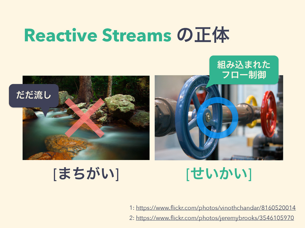 Reactive Streams ͷਖ਼ମ 2: https://www.flickr.com/p...