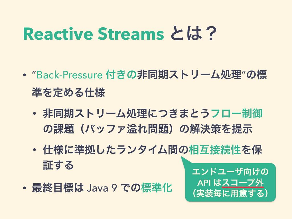 "Reactive Streams ͱʁ • ""Back-Pressure ͖ͷඇಉظετϦ..."