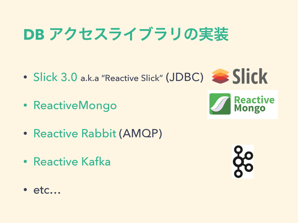 "DB ΞΫηεϥΠϒϥϦͷ࣮ • Slick 3.0 a.k.a ""Reactive Sli..."