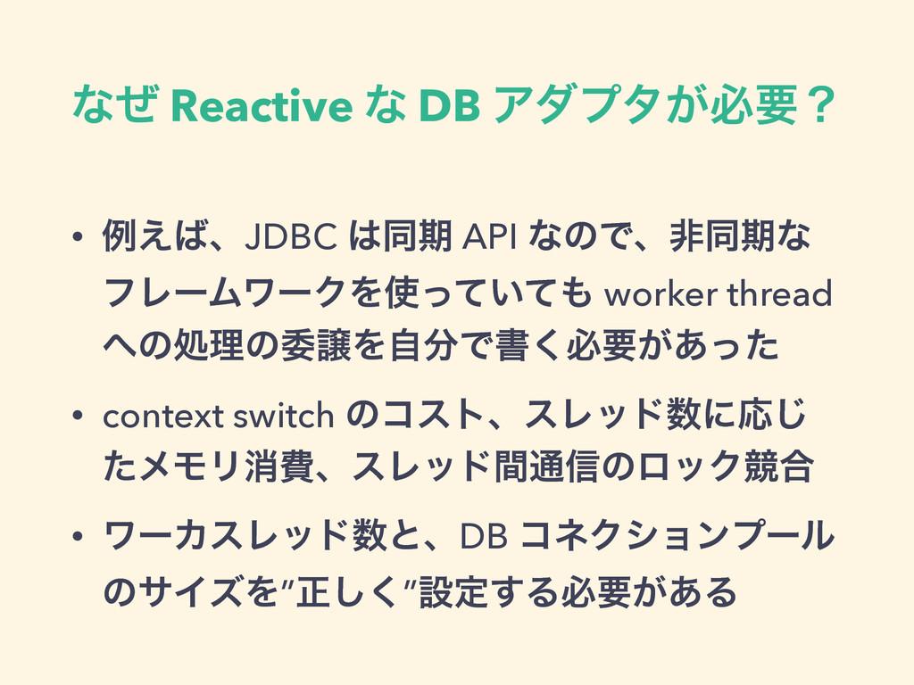 ͳͥ Reactive ͳ DB Ξμϓλ͕ඞཁʁ • ྫ͑ɺJDBC ಉظ API ͳͷ...