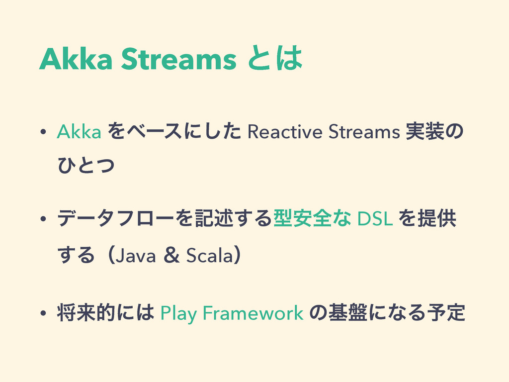 Akka Streams ͱ͸ • Akka Λϕʔεʹͨ͠ Reactive Streams...