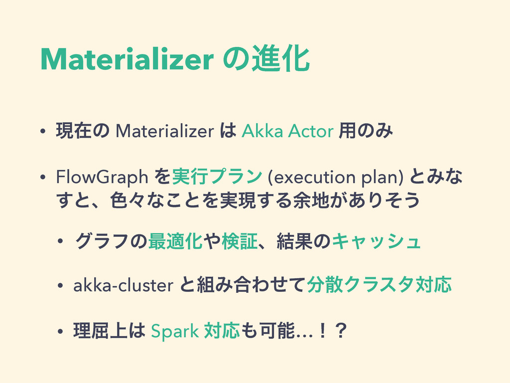 Materializer ͷਐԽ • ݱࡏͷ Materializer ͸ Akka Acto...