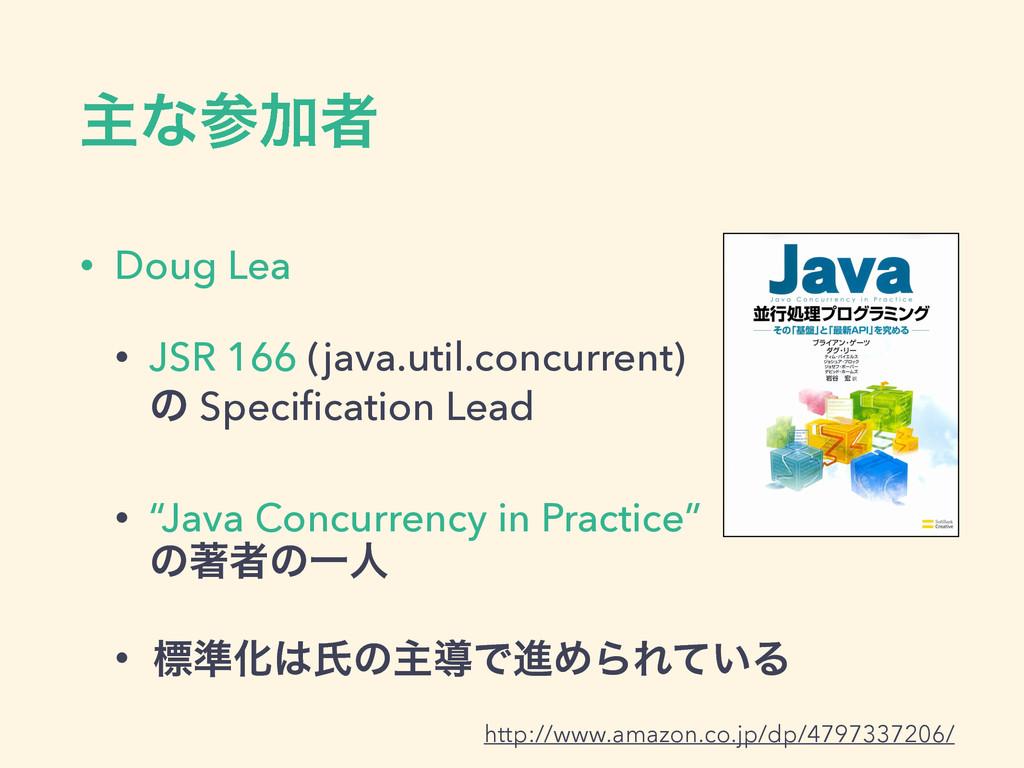 ओͳՃऀ • Doug Lea • JSR 166 (java.util.concurren...