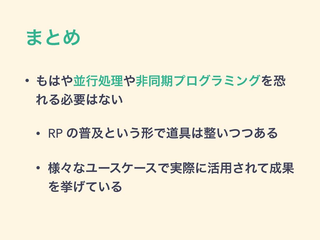 ·ͱΊ • ฒߦॲཧඇಉظϓϩάϥϛϯάΛڪ ΕΔඞཁͳ͍ • RP ͷීٴͱ͍͏ܗ...