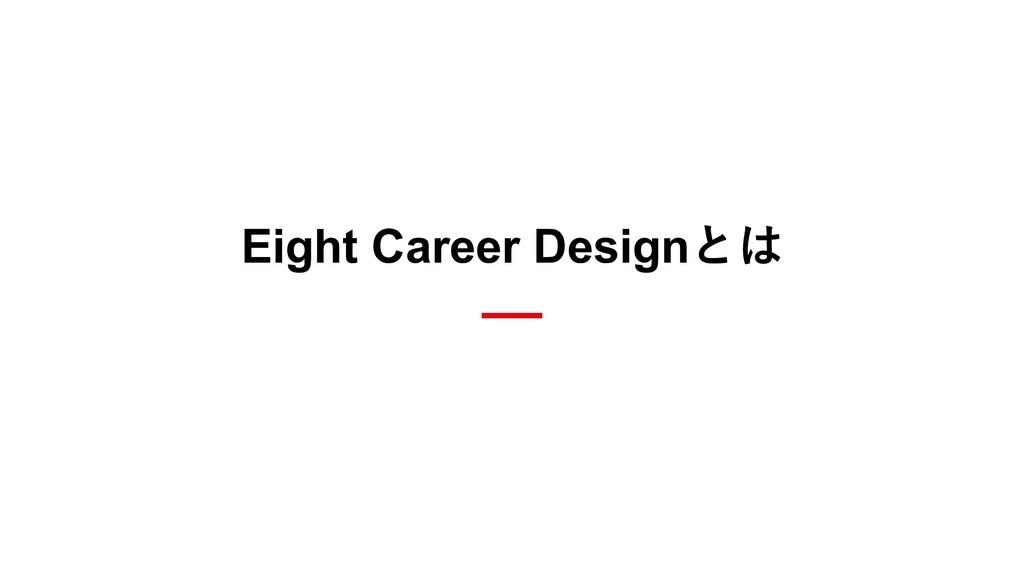 Eight Career Designͱ