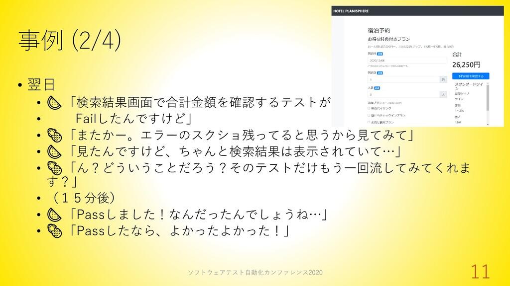事例 (2/4) • 翌日 • 「検索結果画面で合計金額を確認するテストが • Failしたん...