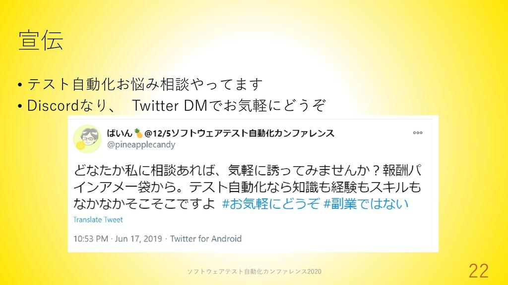 宣伝 • テスト自動化お悩み相談やってます • Discordなり、 Twitter DMでお...