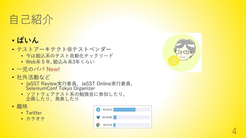 自己紹介 • ぱいん • テストアーキテクト@テストベンダー • 今は組込系のテスト自動化テッ...