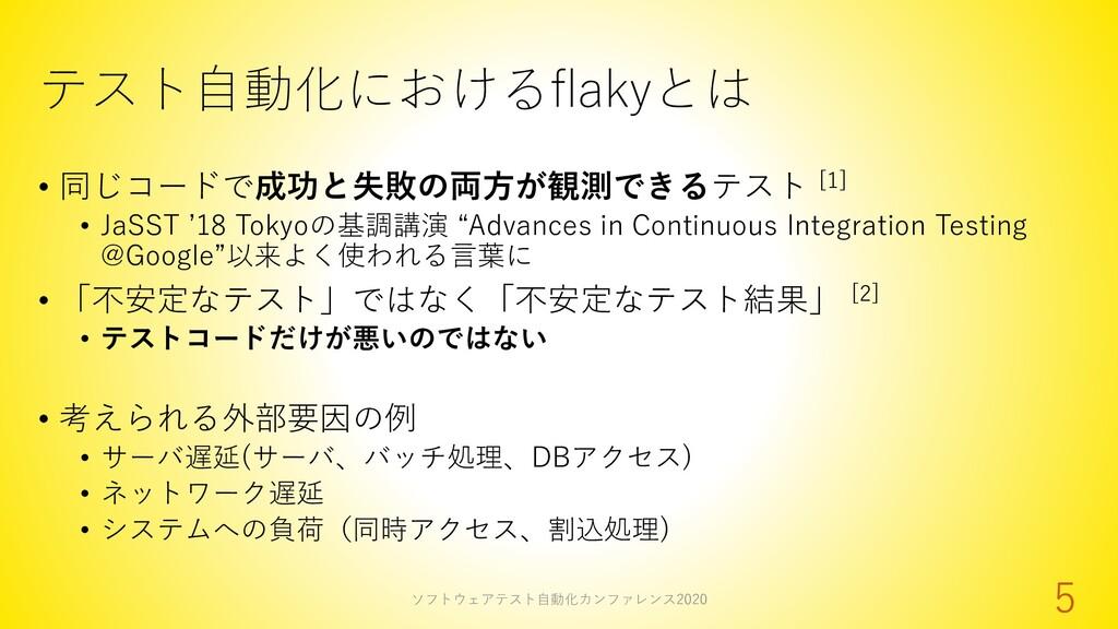 テスト自動化におけるflakyとは • 同じコードで成功と失敗の両方が観測できるテスト [1]...
