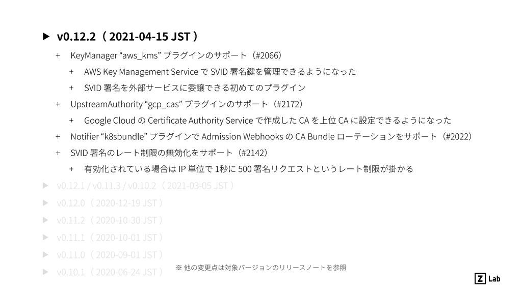 """▶ v0.12.2( 2021-04-15 JST ) + KeyManager """"aws_k..."""
