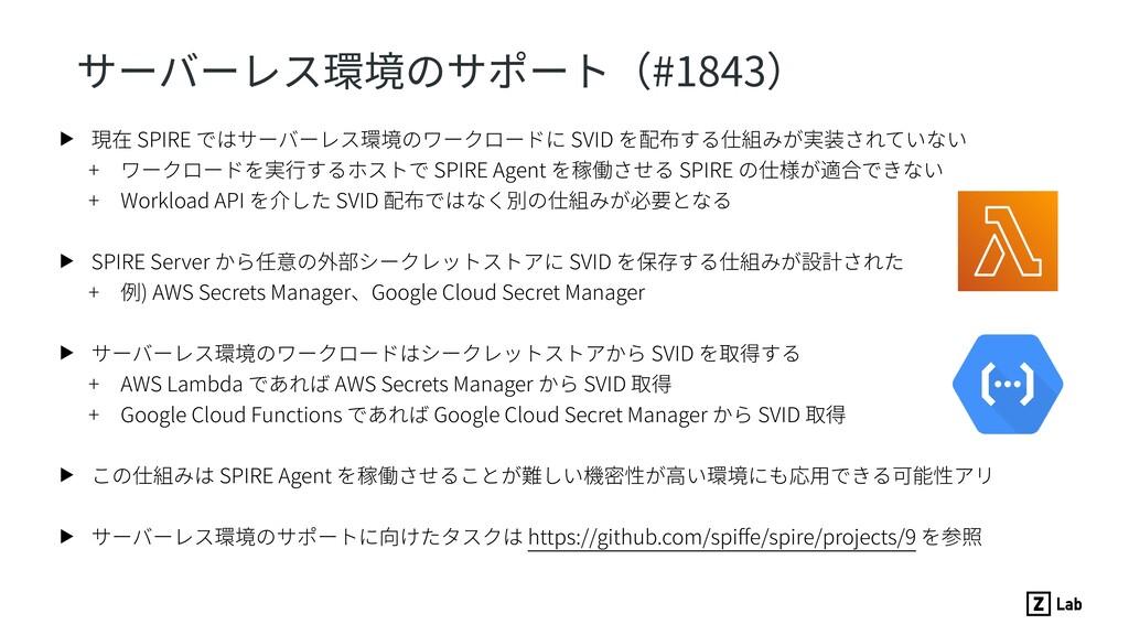 サーバーレス環境のサポート(#1843) ▶ 現在 SPIRE ではサーバーレス環境のワークロ...