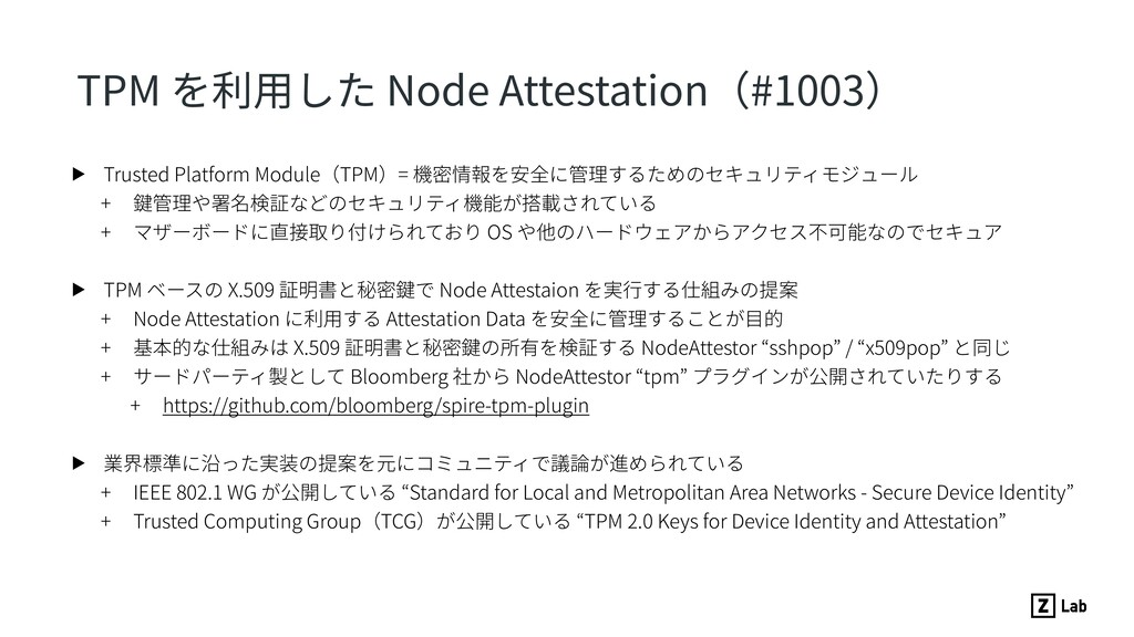 TPM を利⽤した Node Attestation(#1003) ▶ Trusted Pla...