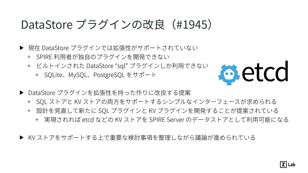 DataStore プラグインの改良(#1945) ▶ 現在 DataStore プラグインで...