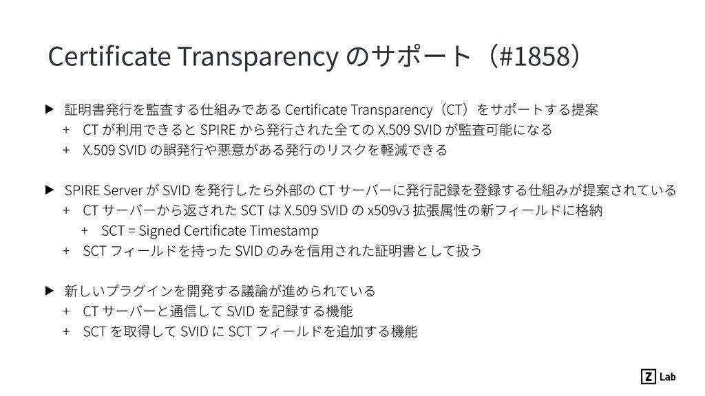Certi fi cate Transparency のサポート(#1858) ▶ 証明書発⾏...