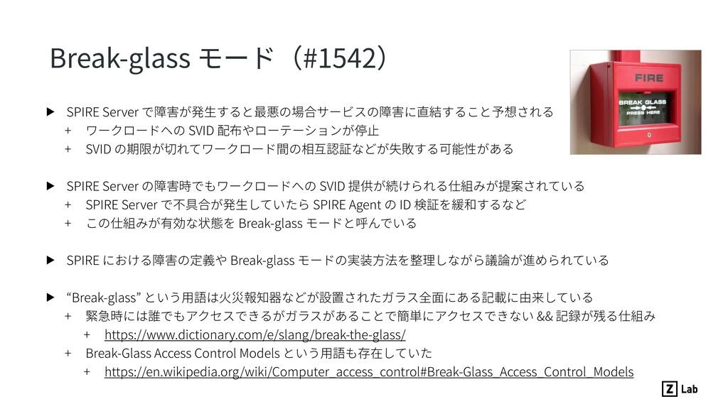 Break-glass モード(#1542) ▶ SPIRE Server で障害が発⽣すると...