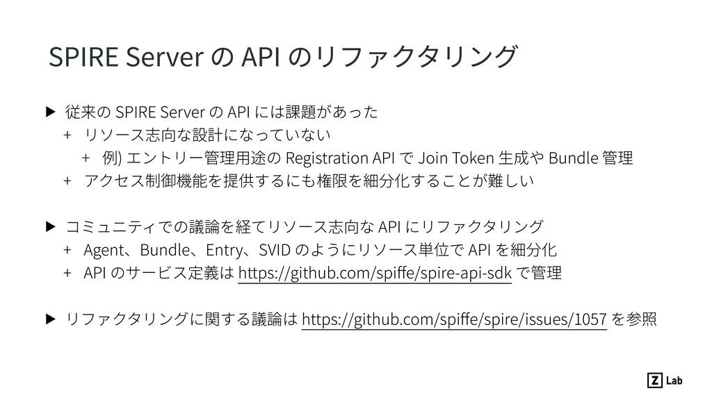 SPIRE Server の API のリファクタリング ▶ 従来の SPIRE Server...