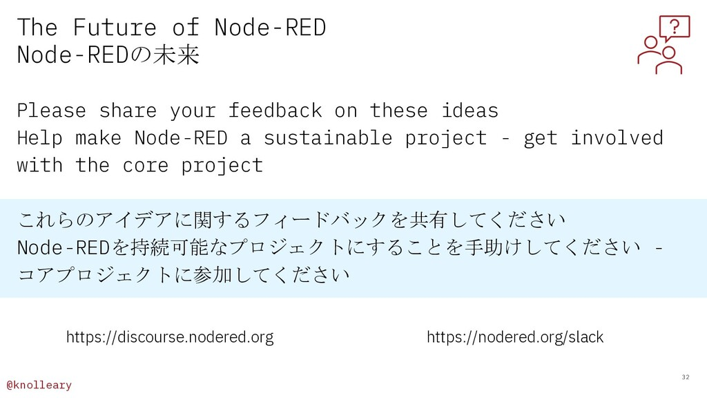 @knolleary The Future of Node-RED Node-REDの未来 P...