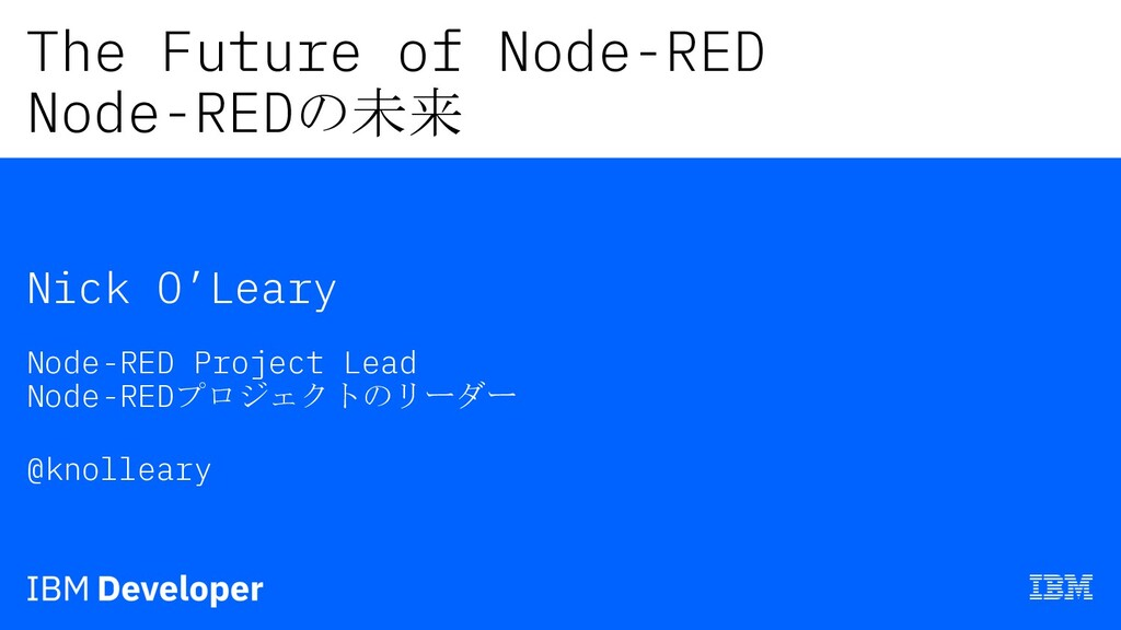 @knolleary The Future of Node-RED Node-REDの未来 N...