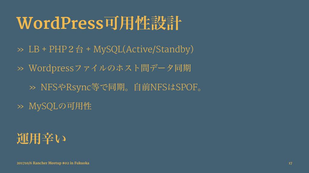 WordPressՄ༻ੑઃܭ » LB + PHP̎ + MySQL(Active/Stan...